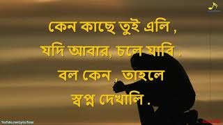 Tor Kotha   Lyrics   তোর কথা