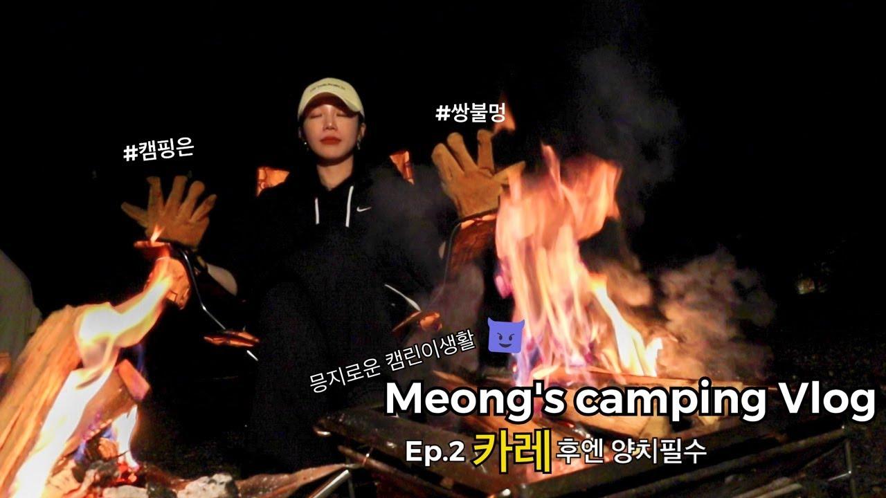 [V-log] 정은지, 캠핑족을 선언하다! (feat. 큐라덴)