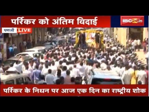 Manohar Parrikar Funeral Panaji Live Updates: बीजेपी दफ्तर लाया गया पर्रिकर का पार्थिव शरीर