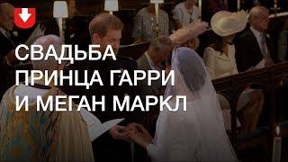 Свадьба Меган Маркл и принца Гарри. Коротко