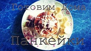 Готовим дома/ Панкейки/очень вкусно/Вкусная еда