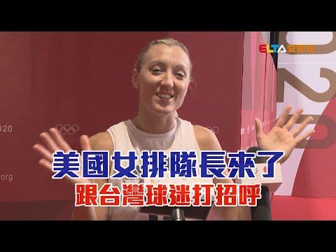 東奧美女排隊長來了! 跟台灣球迷打招呼/愛爾達電視20210727