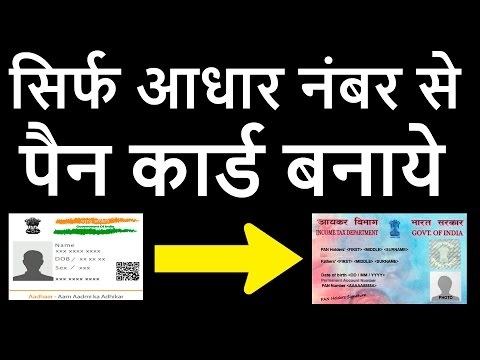 How To Apply For PAN Card Online Using Aadhaar Card