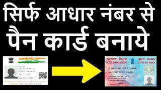 Cómo Solicitar la Tarjeta del PAN en Línea Mediante Tarjeta de Aadhaar