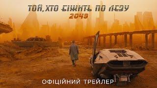 ТОЙ, ХТО БІЖИТЬ ПО ЛЕЗУ 2049. Офіційний трейлер 1 (український)
