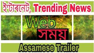 Assamese Channel Trailer |  Assamese YouTube Channel Intro | Web সময় |