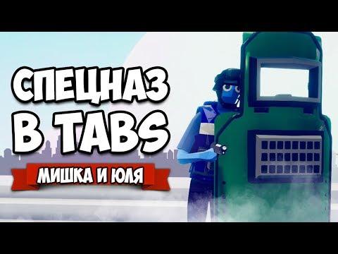 Totally Accurate Battle Simulator - CS:GO, PUBG и Battlefield в TABS, ОФИГЕННЫЙ МОД - СПЕЦНАЗ в ТАБС