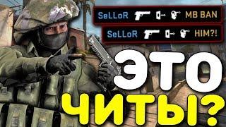 ЭТО ЧТО, ЧИТЫ? ЗА ТАКОЕ МОГУТ ЗАБАНИТЬ! - Монтаж CS:GO (Counter-Strike:Global Offensive)
