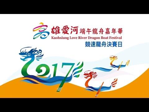 2017高雄愛河端午龍舟嘉年華