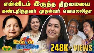Suhasini Maniratnam 08-03-2020 Ulle Veliyae | Jaya Tv