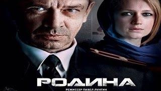 Родина Сериал 1 2 Серия Смотреть Онлайн Русская Драма