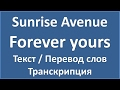Sunrise Avenue Forever Yours текст перевод и транскрипция слов mp3