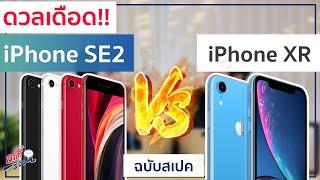 ดวลเดือด!! iPhone SE2 vs iPhone XR ตัวใหม่ราคาถูก ปะทะ ตัวพรีเมี่ยมรุ่นประหยัด!! | อาตี๋รีวิว EP.190