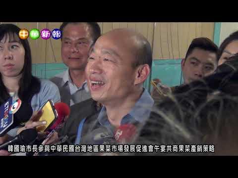 韓國瑜市長參與中華民國台灣地區果菜市場發展促進會午宴共商果菜產銷策略