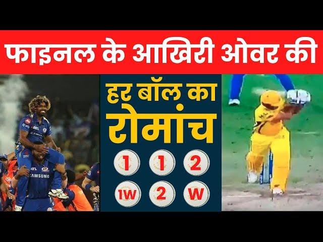 IPL 2019 Final : देखिए आखिरी ओवर की बॉल दर बॉल हाईलाइट, जब Malinga के आगे Watson की एक न चली