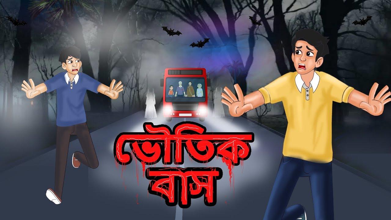 Download Bhoutik Bus    ভৌতিক বাস    Bhuter Golpo    Rupkothar Golpo    Bangla Horror Stories 2021