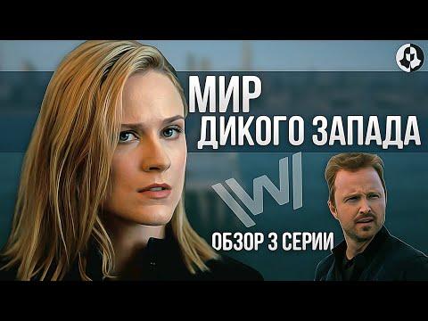 Мир Дикого Запада: разбор 3 серия 3 сезон \ Отсутствие поля!