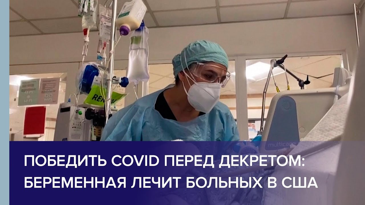 Беременная врач лечит больных в США от коронавируса