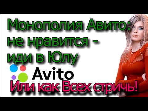 Авито - как стать монополистом! // Авито + Юла = монополия // Авито - как всех постричь!