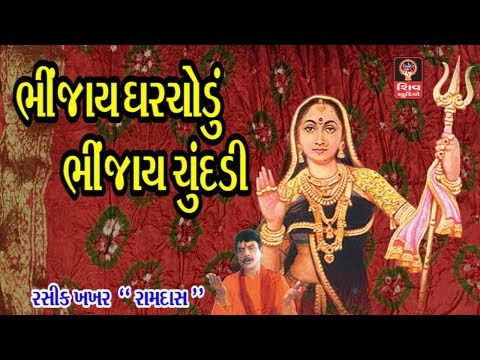 Gujarati Bhajan Khodiyar Maa Garba 2018- Bhinjay Gharchodu Bhinjay Chundadi- Sharad Purnima Special