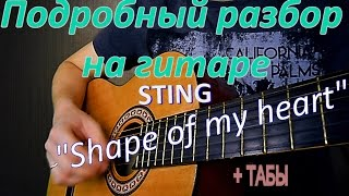Разбор мелодии Sting