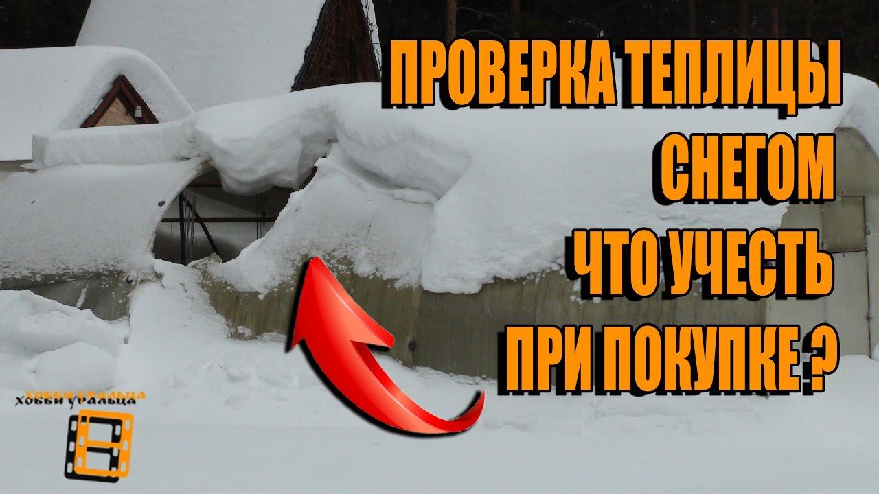 Толщиа мм. Цвет. Формат мм. Вес листа кг. Стоимость руб. Поликарбонат монолитный с уф защитой kinplast (россия). 1, прозрачный, 1250* 2050, 3. 08, 1 030. 00. 1. 5, прозрачный, 2050*3050, 11. 25, 3 422. 00. 2, прозрачный, 2050*3050, 15, 4 596. 00. 3, прозрачный, 2050*3050, 22. 5, 6 713. 00.