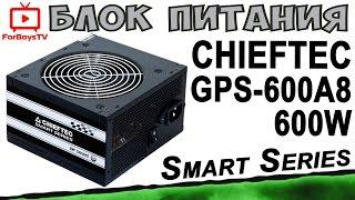 Блок питания для компьютера CHIEFTEC GPS-600A8 600W - обзор бюджетного блока питания ATX для ПК