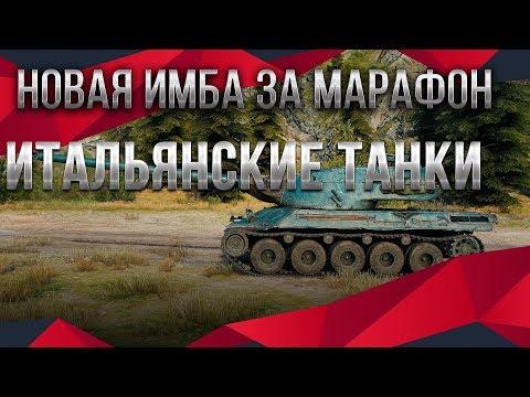 НОВЫЙ МАРАФОН НА ИМБУ ИТАЛИИ WOT 2020 НОВЫЕ ВЕТКИ ВОТ ТЯЖЕЛЫЕ ТАНКИ ИТАЛИИ World Of Tanks ПАТЧ 2.0