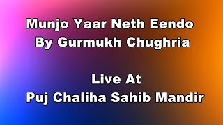 Munjo yaar neth eendo by Gurmukh chughria