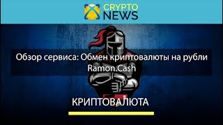 Обзор сервиса: Обмен криптовалюты на рубли. Ramon.cash