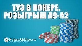 Покер обучение | Туз в покере. Розыгрыш A9-A2
