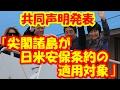 安倍首相「尖閣諸島が日米安保条約の適用対象であると初めて日米首脳会談の文書に入れた」 トランプ大統領と共同声明発表