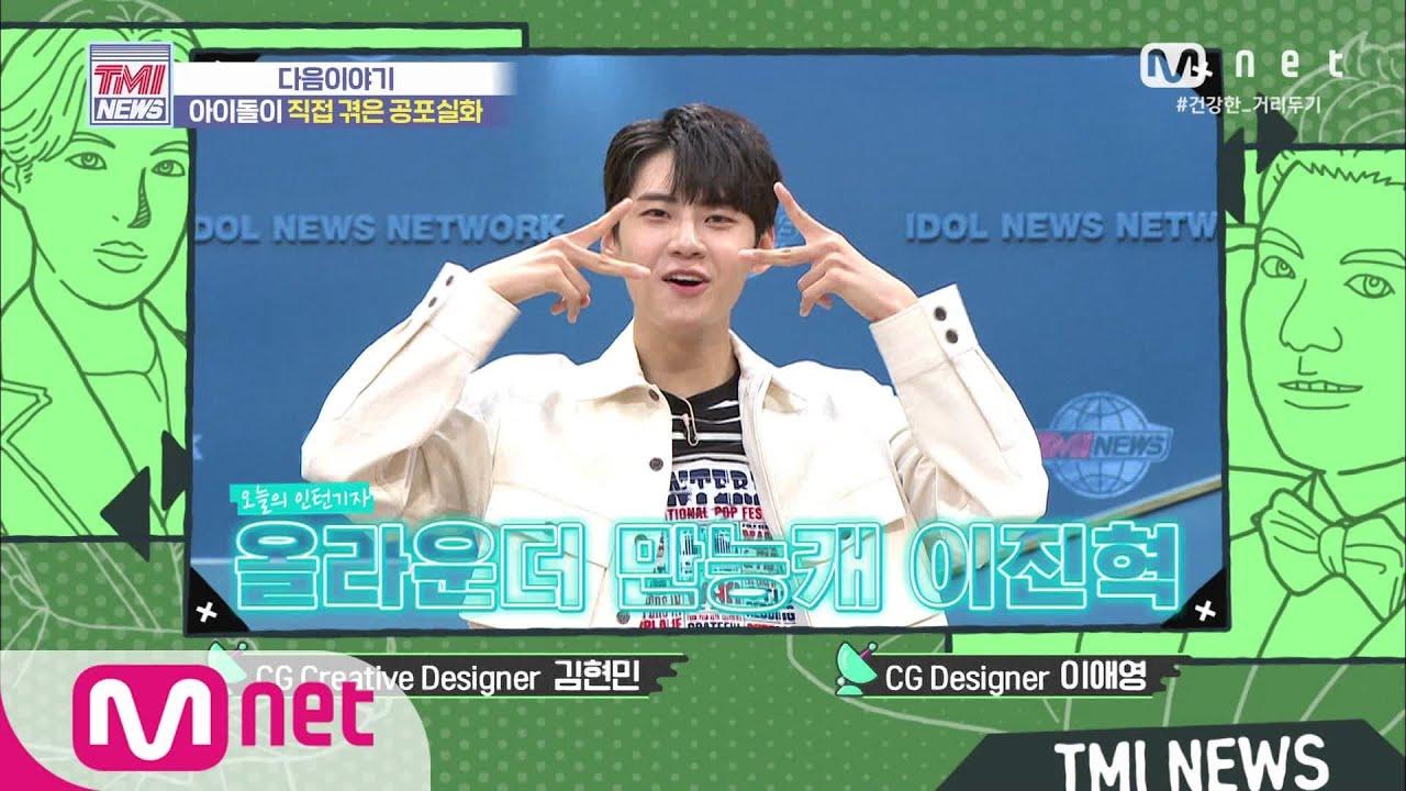Mnet TMI NEWS [NEXT WEEK] 다음주 인턴기자 올라운더 만능캐 이진혁! 200805 EP.53