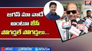 TDP Ex MP JC Diwakar Reddy Praises CM YS Jagan and His Ruling || జగన్ ని మెచ్చుకున్న జేసీ || AP24x7