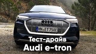 Audi e-tron: видео-дополнение к тест-драйву