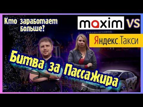 БИТВА ЗА ПАССАЖИРА / Где больше заработок? Яндекс такси против Максим.Продолжение