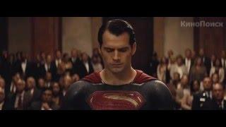 Фильм Бэтмен против Супермена На заре справедливости (2016) в HD смотреть трейлер