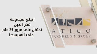 اتيكو مجموعة فخر الدين تحتفل على مرور 25 عام على تأسيسها
