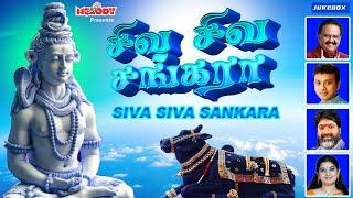 சிவன் சிறப்பு பாடல்கள் | சிவ சிவ சங்கரா | Siva Siva Sankara | SPB | Sivan Songs | சிவன் பாட்டு
