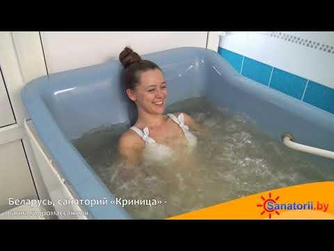 Санаторий Криница - ванна гидромассажная, Санатории Беларуси