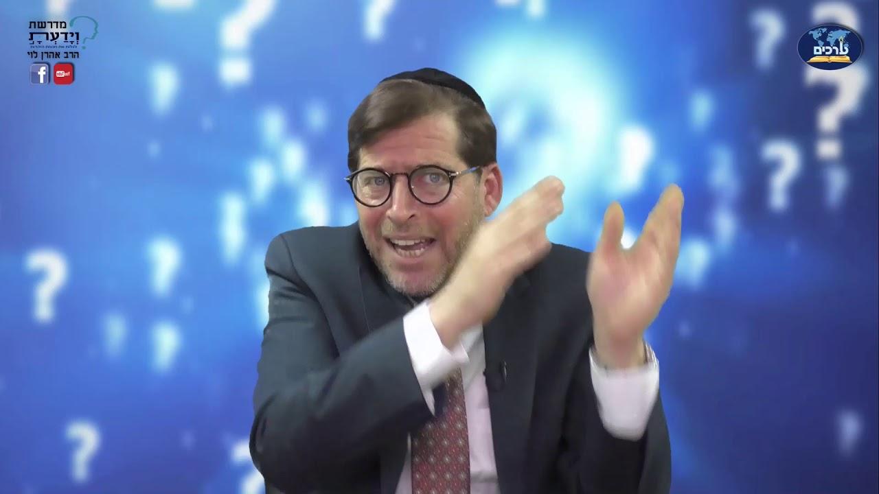 מי יידע מי יבין - הרהורים בעקבות הקורונה עם הרב אהרן לוי.
