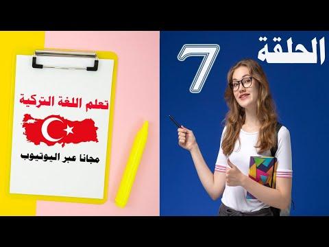 تعلم اساسيات اللغة التركية الحلقة السابعة