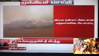 விமான கண்காட்சியில் தீ விபத்து / Fire accident in Bangalore flight exibition