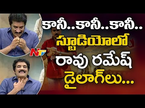 Rao Ramesh Says Katamarayudu Dialogue in Studio|| Dolly || #Katamarayudu || NTV