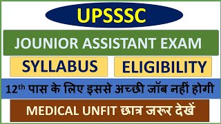 UPSSSC Junior Assistant Exam | Syllabus and Eligibility | Best job For 12th Passed Candidates.