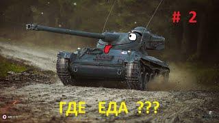 Продолжаем добывать ЕДУ на танках Коалиция и Альянс