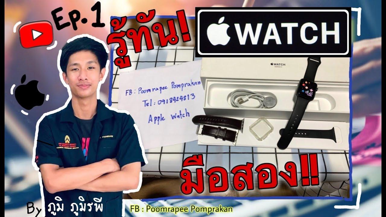 EP.1 รู้ทัน Apple watch  มือสองที่ถูกต้องและปลอดภัย