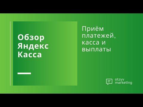Обзор ЮKassa (Яндекс.Касса): как принимать платежи без боли и страха