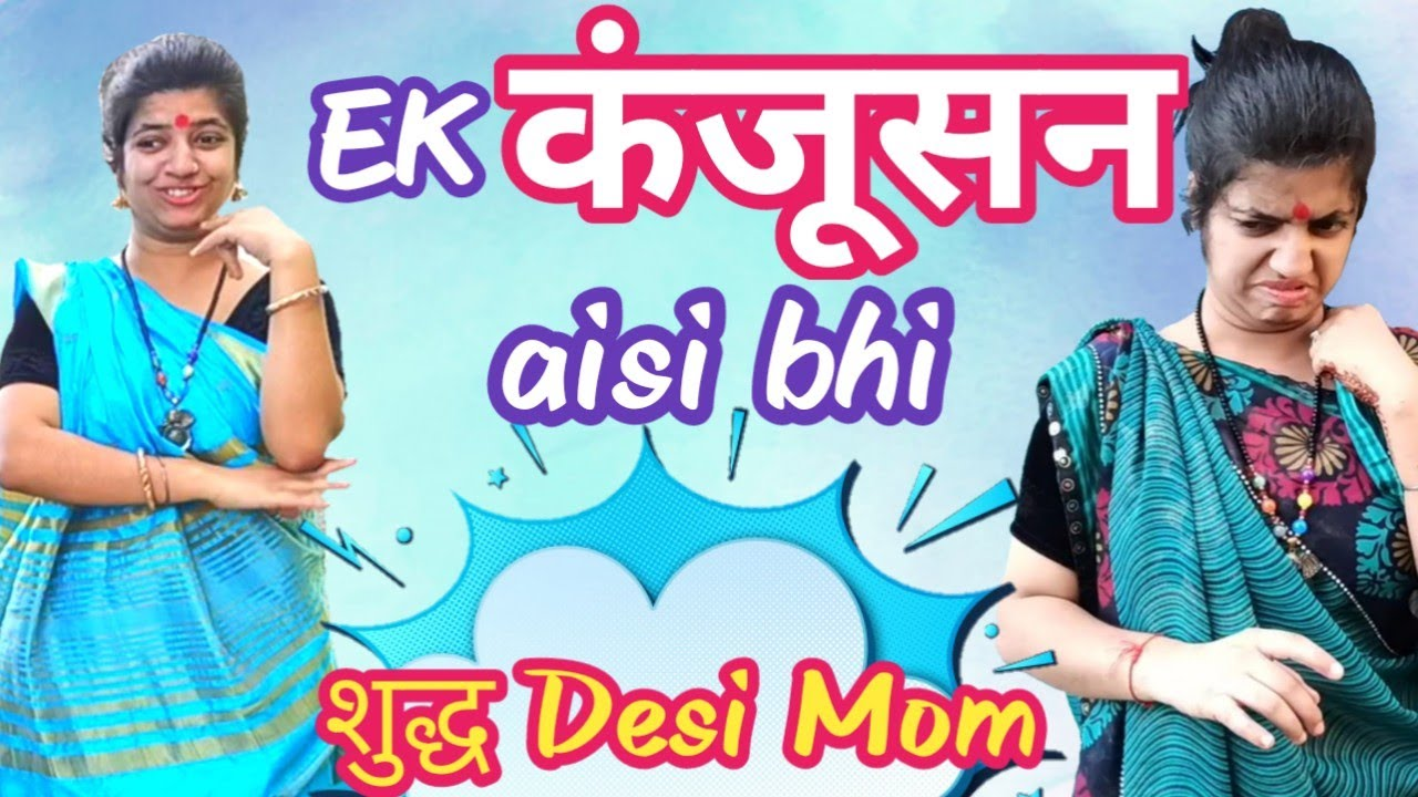 Ek Mummy Aisi Bhi | Duniya Ki Sabse Kanjoos Mummy | Desi Comedy Video