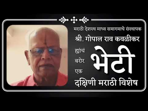 Dakshini Marathi Special : Sri. Gopal Rao Kowlikar [Interview]